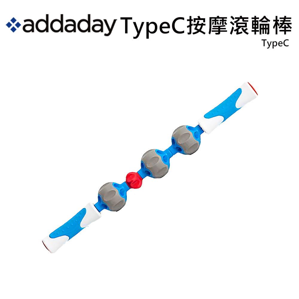 addaday TypeC 按摩滾輪棒