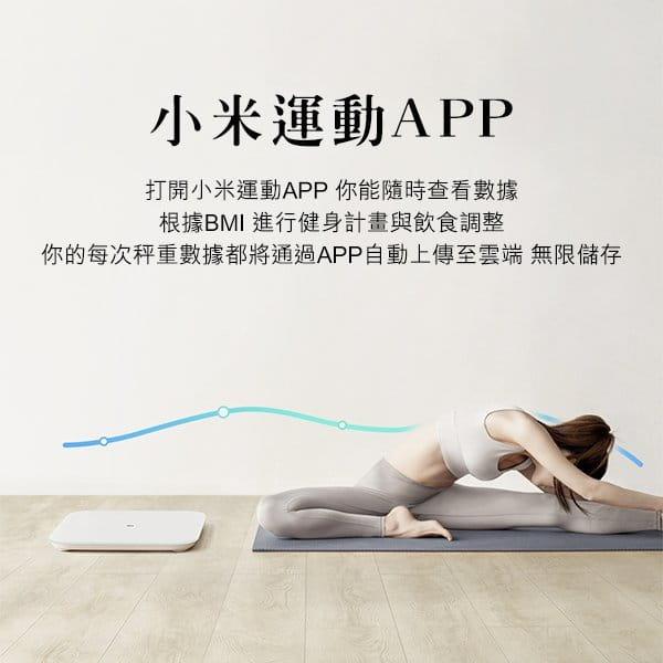 小米體重計2 藍芽app紀錄體重 體重計二代 小米 可秤物 7