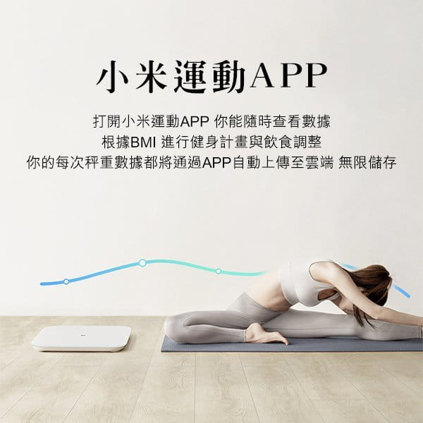 小米體重計2 藍芽app紀錄體重 體重計二代 小米 可秤物 5