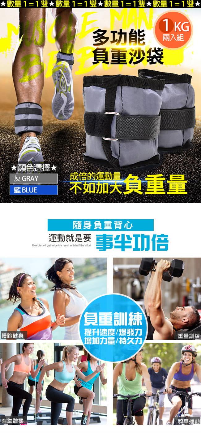 負重1KG綁手沙包   1公斤綁腿沙包.重力沙包 1
