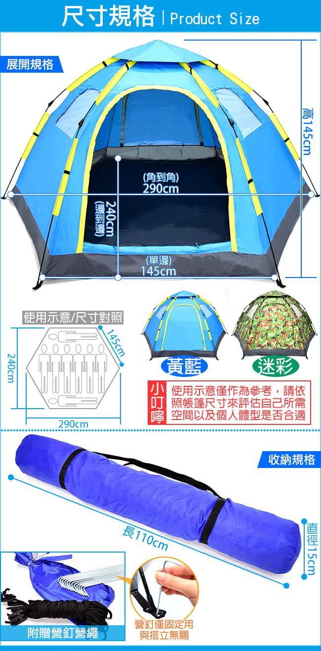 全自動5~8人快速帳篷     八人帳棚大露營帳蓬 14