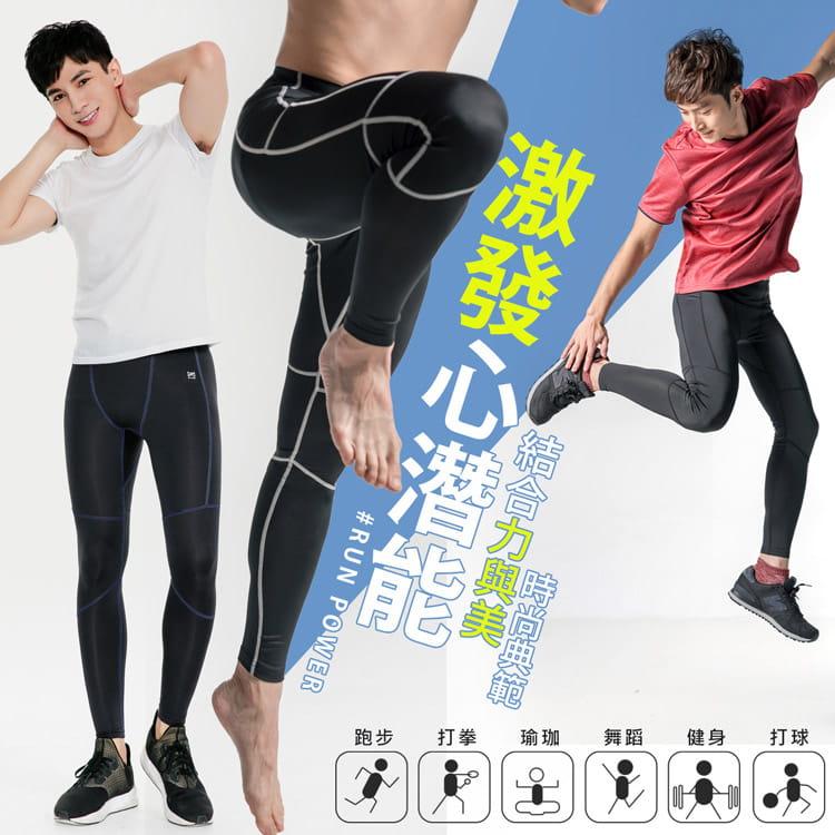 【BeautyFocus】男女智能調節微塑壓力褲 3