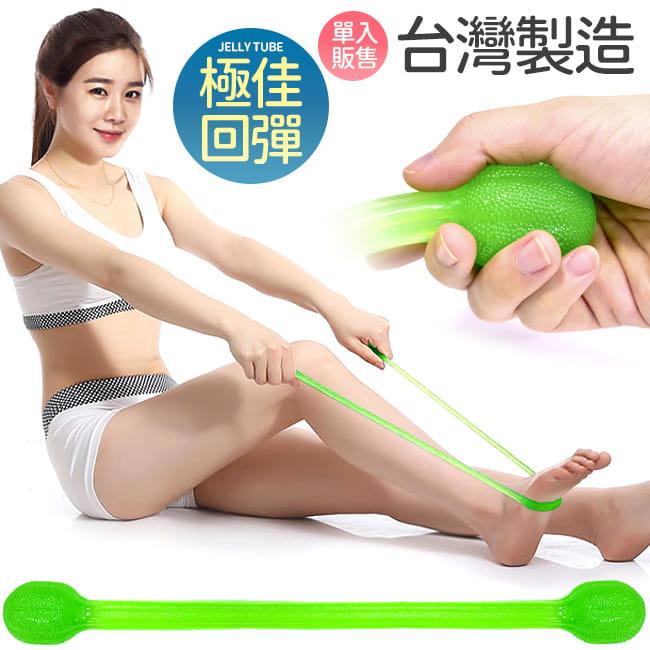 台灣製造 一字款果凍拉力繩   果凍繩彈力繩.拉力帶 1