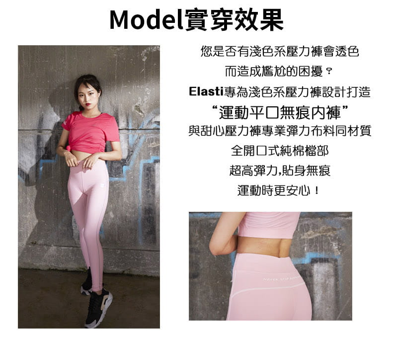 【ELASTI】運動平口無痕內褲(健身運動壓力褲內搭無痕內褲) 1