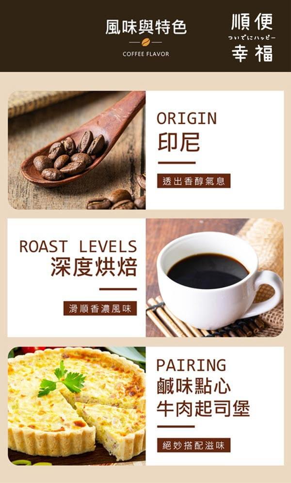 【順便幸福】-濃醇薰香黃金曼特寧咖啡豆1袋(半磅227g/袋)【可代客研磨咖啡粉】 3