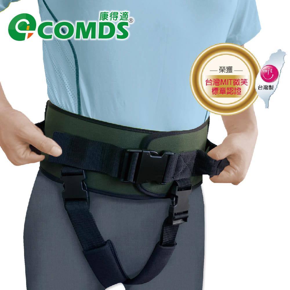 【康得適】 移位腰帶 軀幹裝具 移位帶 協助起身 臥床移位 病患搬運移位 學步帶 含跨下帶 0