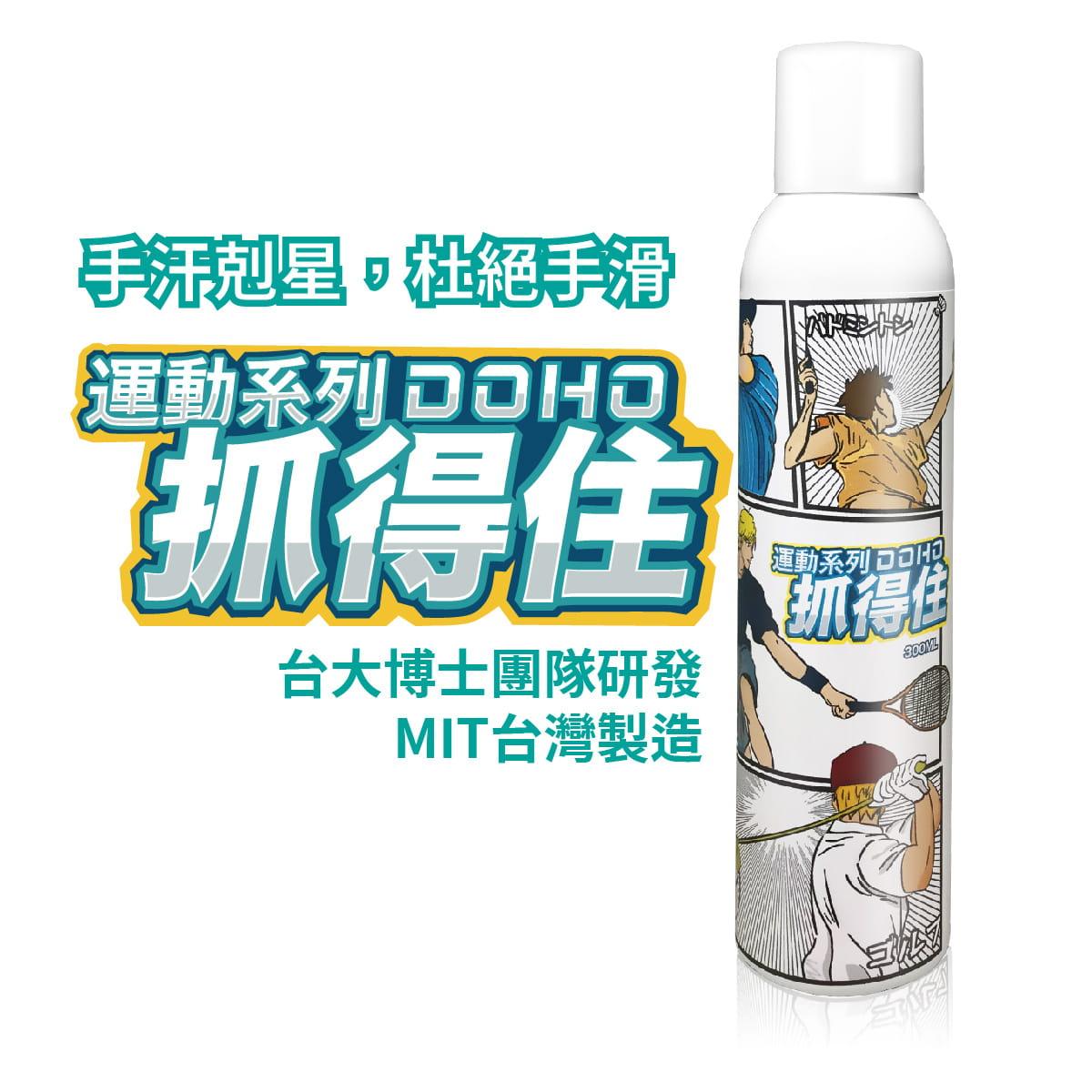 【DOHO】 抓得住運動防護止滑噴霧 0