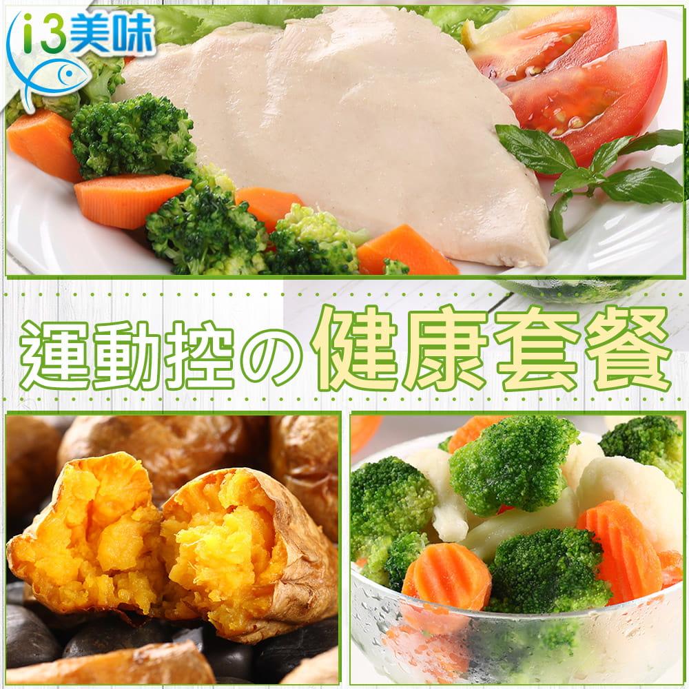 【愛上健康】減脂組合餐  (海鹽雞胸/綜合蔬菜/冰烤地瓜) 0
