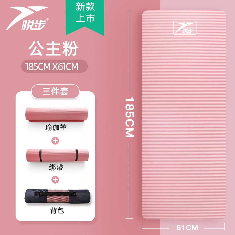 15mm加厚加長防滑彈力瑜珈墊(附贈 綁帶+揹袋,3色可選) 17