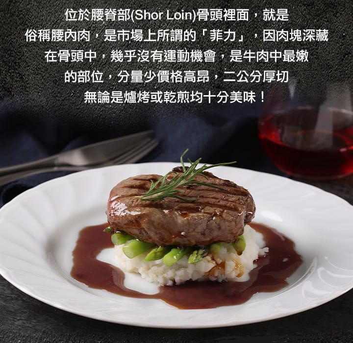 【愛上健康】特級修清菲力牛排 6