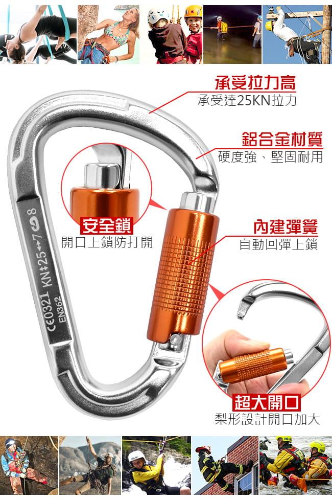 大號鋁合金D型扣環(自動主鎖)   大D扣登山扣環.攀岩扣鎖 1