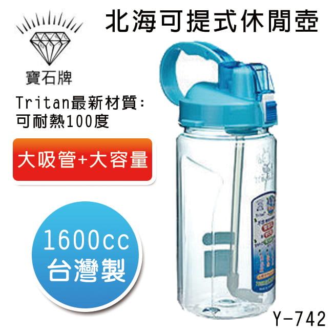 寶石牌 休閒壺 1.6L 台灣製 Y-742 水壺 運動水壺