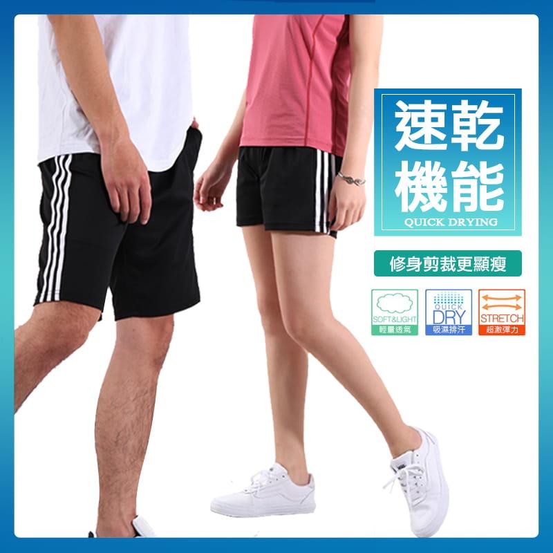 【JU休閒】彈力涼感 速乾機能涼感褲 運動短褲 (男女款) 0