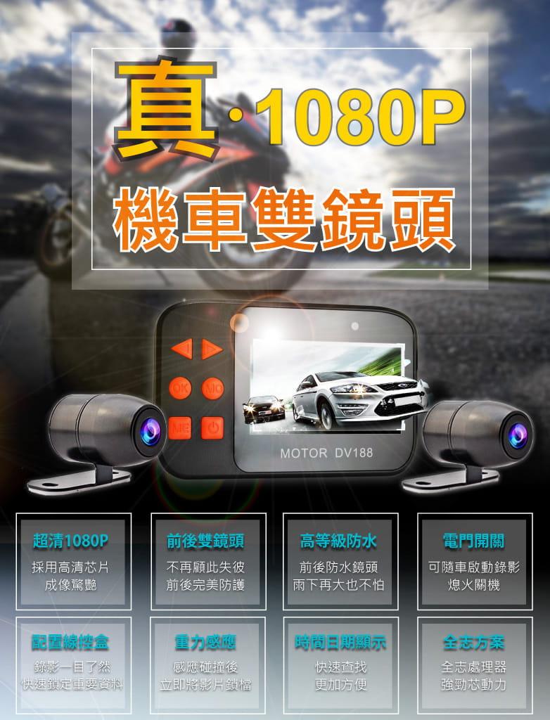 【勝利者】1080P防水雙鏡頭機車行車紀錄器 1