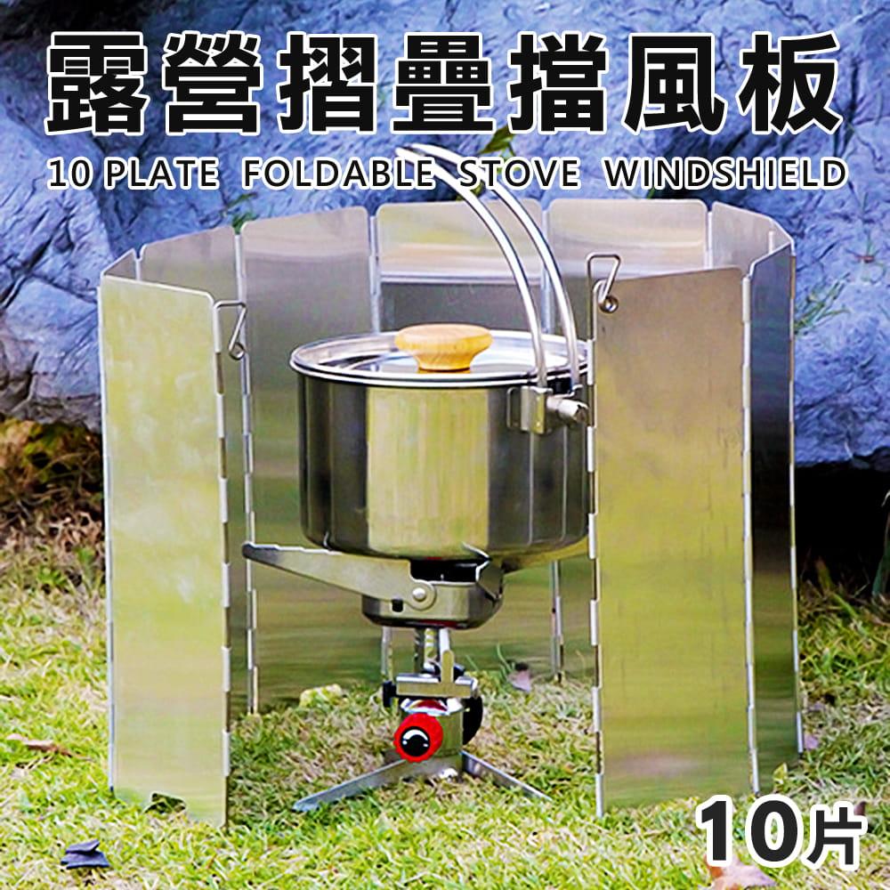 露營野炊 摺疊爐火擋風板-10片 0