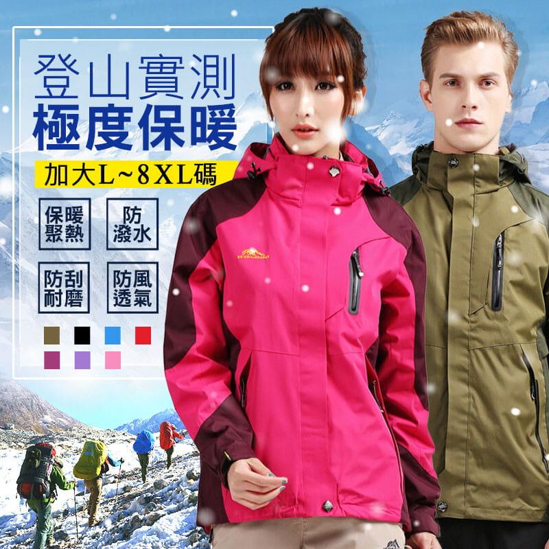加大碼三合一真禦寒機能衝鋒衣外套  防水防風戶外登山外套 男/女款 XL~8XL【CP16001】 0