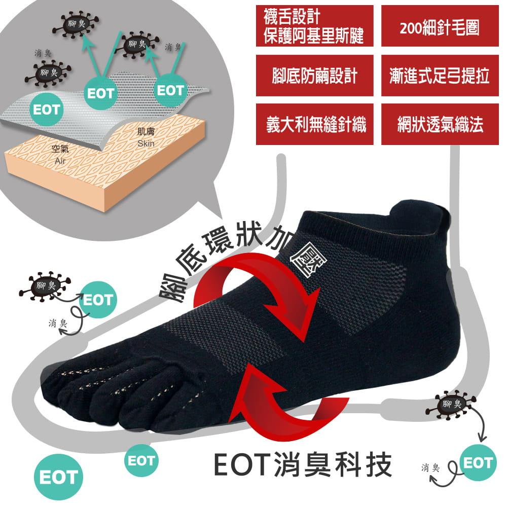 【sina cova 老船長】【老船長】(8469)EOT科技不會臭的襪子船型運動五趾襪 男款24-28CM 2