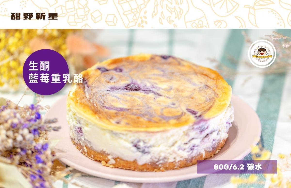 【甜野新星】【低碳】無糖無澱粉 濃香重乳酪蛋糕 7