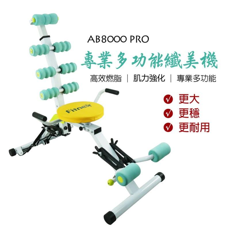 專業多功能纖美機 AB8000 PRO