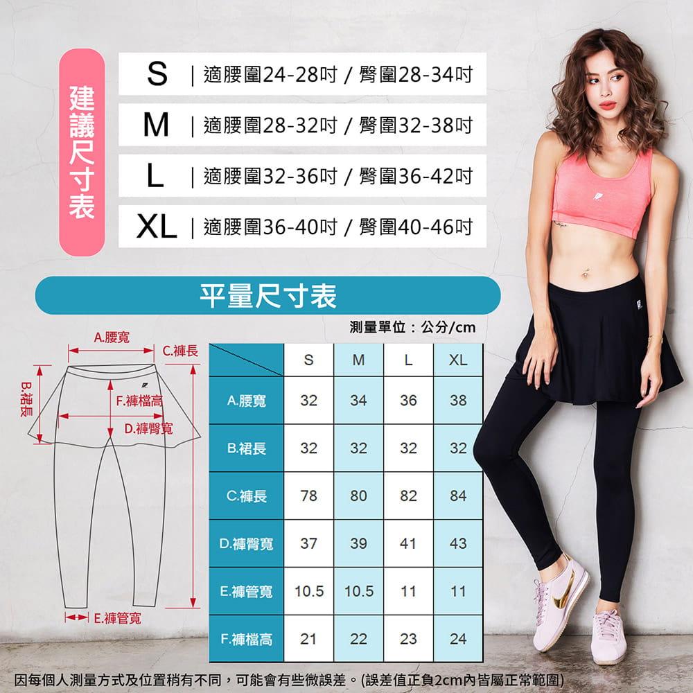 【GIAT】台灣製激能3.0排汗防曬壓力裙褲 12