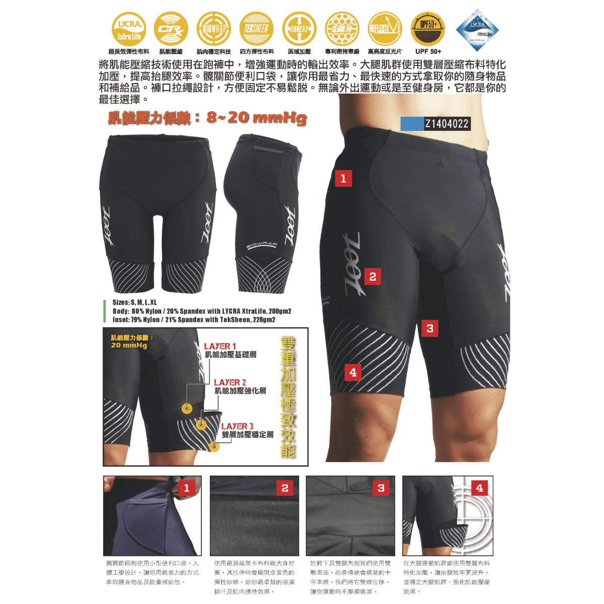 【ZOOT】 頂級 BIO 肌能壓縮 9 吋短褲 (男) 1