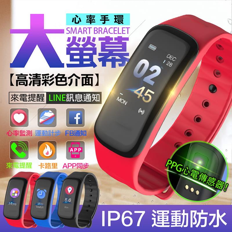 智能觸控防水藍牙手環(送三色錶帶) 0