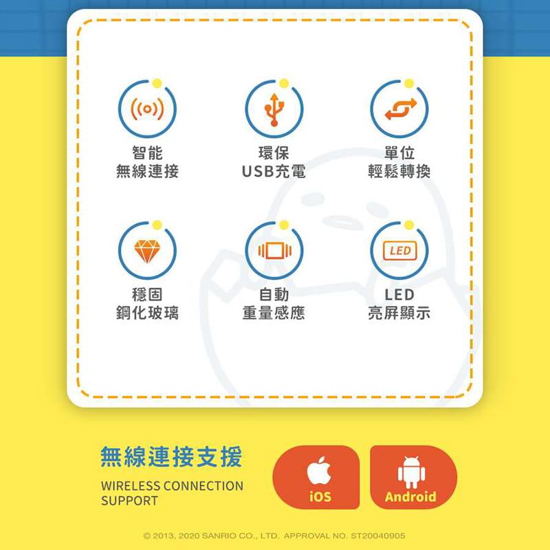 蛋黃哥 藍芽智能體重計 可連結APP USB充電 鋼化玻璃防爆可秤180KG 2