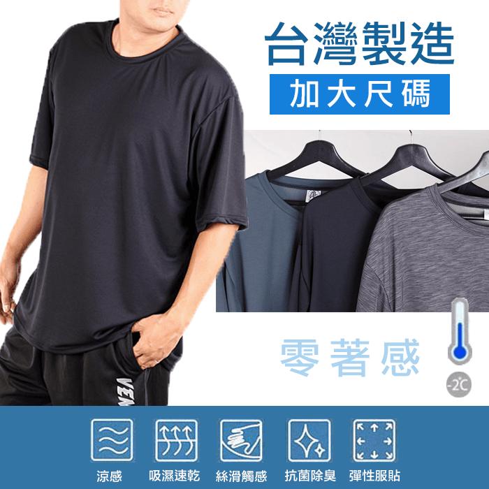 【CS衣舖】MIT 超薄涼透氣排汗速乾T恤(加大尺碼款) 0