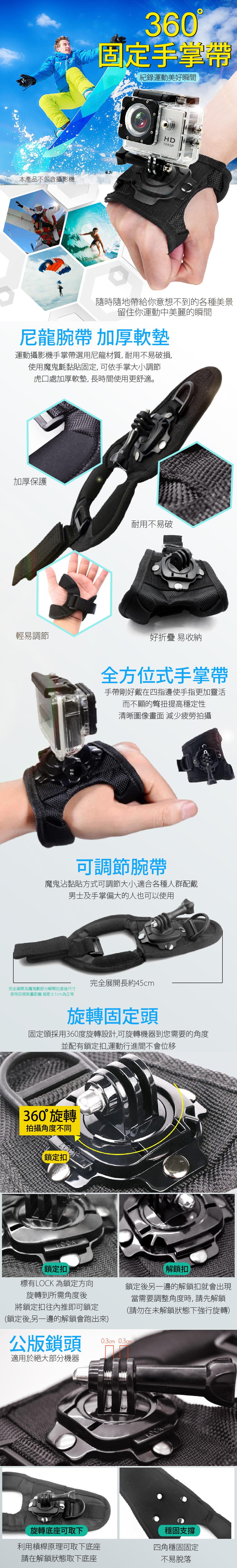【勝利者】運動攝影機 固定式手掌帶 1