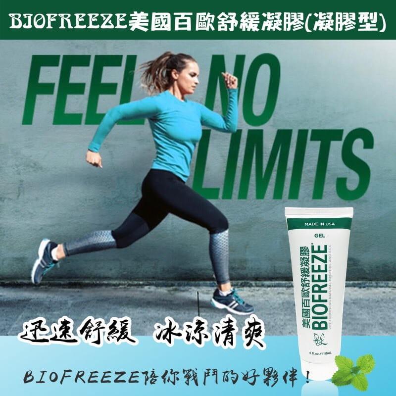 【Biofreeze】美國百歐舒緩凝膠 0