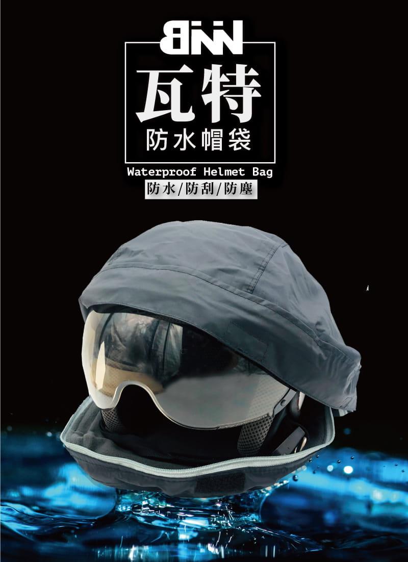 BNN 瓦特 安全帽防水帽袋 1