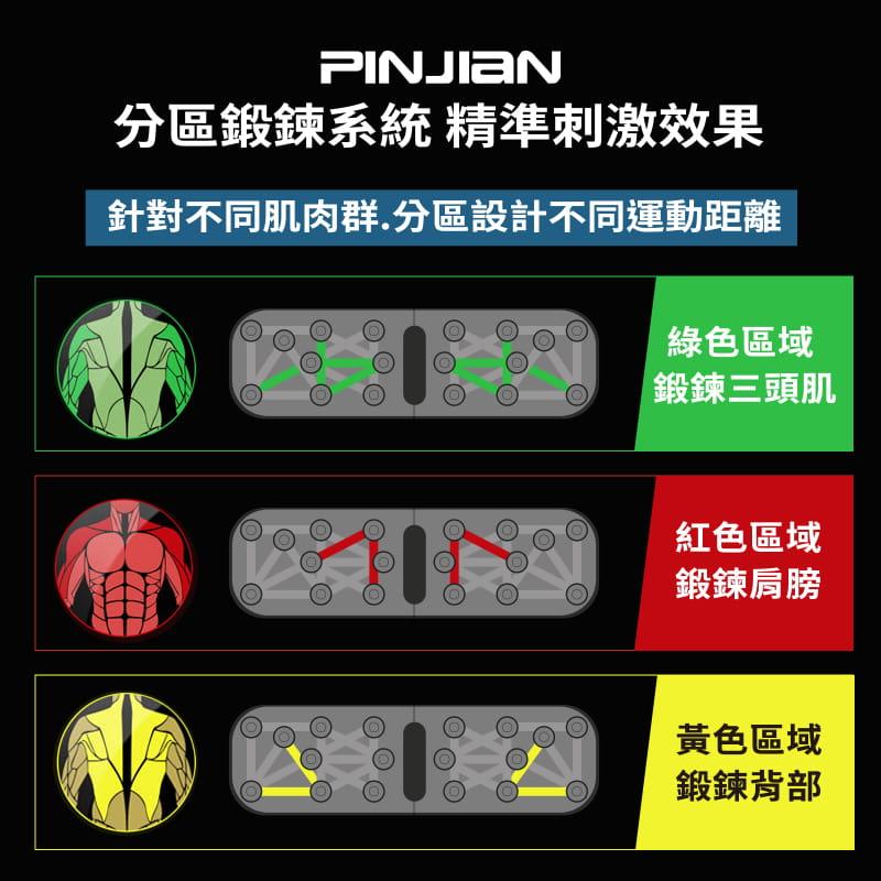 【 PINJIAN】多功能俯卧撑板 胸肌健身器材 健身 胸肌訓練 4