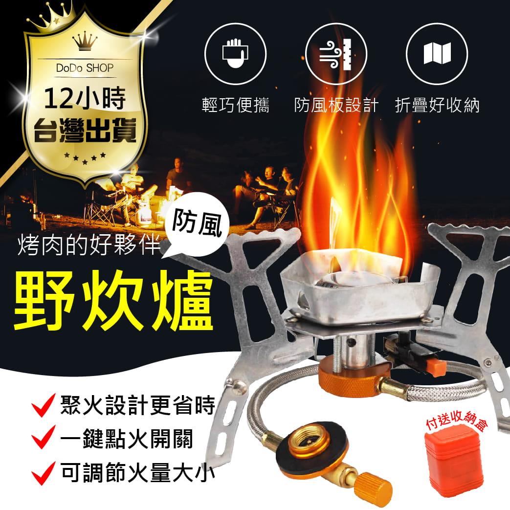 【抗強風款 登山 野炊爐】送轉接器 烤肉架 露營 野餐 瓦斯爐 卡式瓦斯爐 高山爐 0