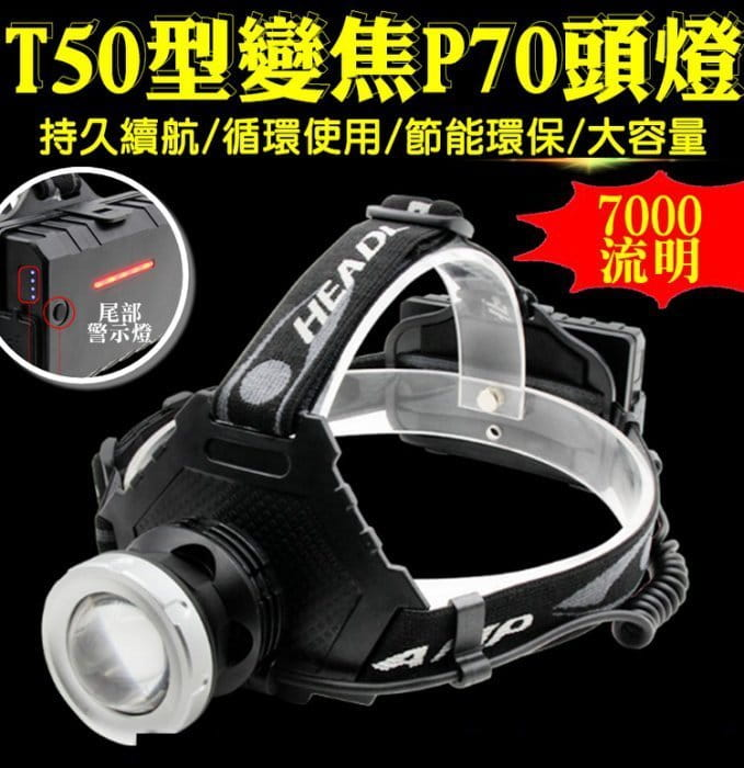 T50型變焦P70頭燈+USB線(單賣)