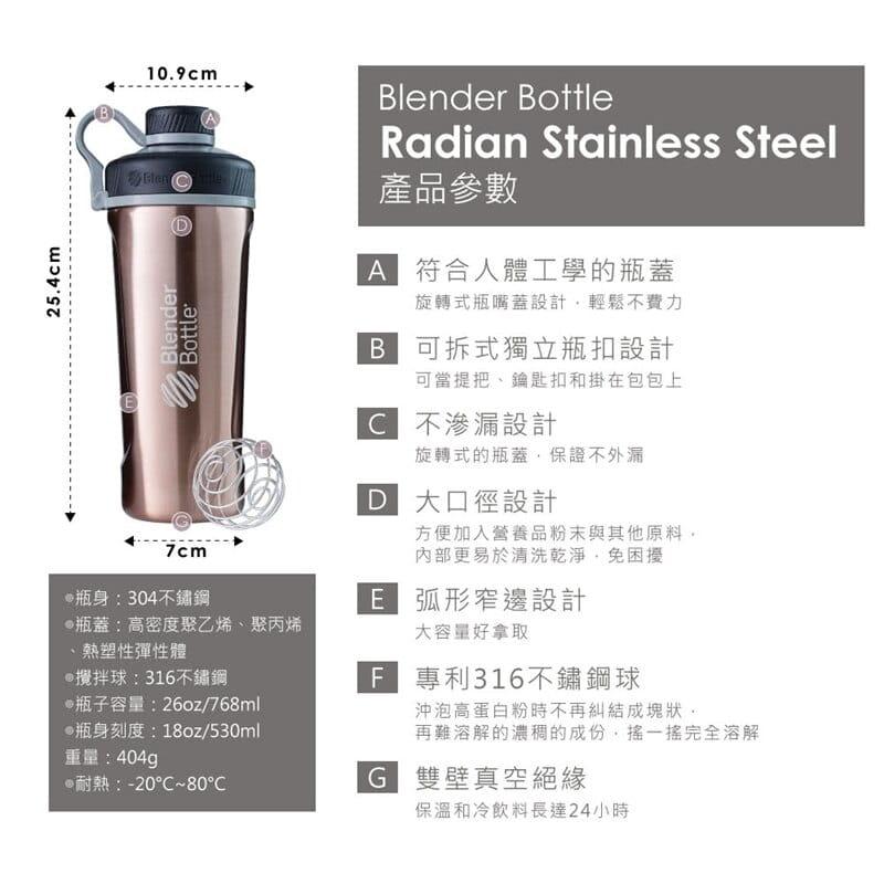 【Blender Bottle】Radian Stainless Steel 運動健身水壺 不鏽鋼款 防漏搖搖杯  四色 3