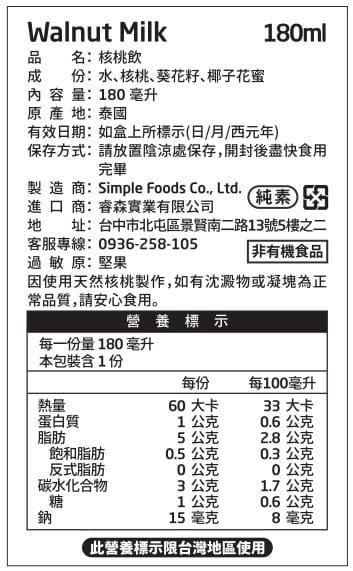 137堅果飲 180ml (3瓶1組) (7種口味) 14