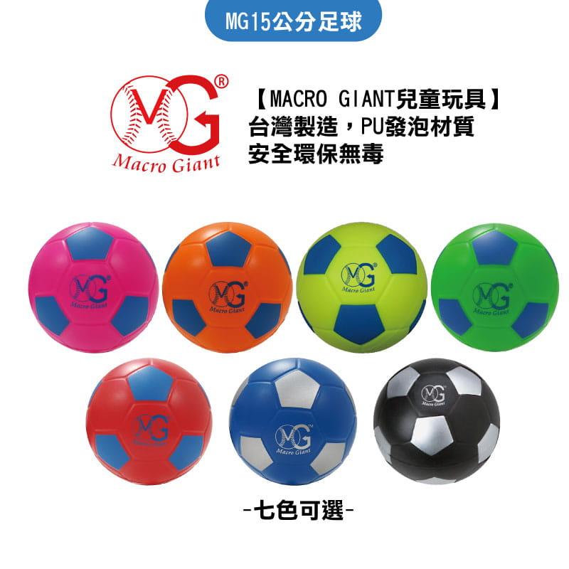 【Macro Giant】攜帶式足球門+15公分足球 9
