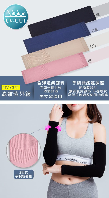 【ONEDER 旺達】男女適用素面平口袖套-01(成人款) 1