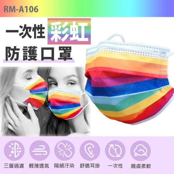 【同志遊行必備】一次性防護彩色口罩 50入/包