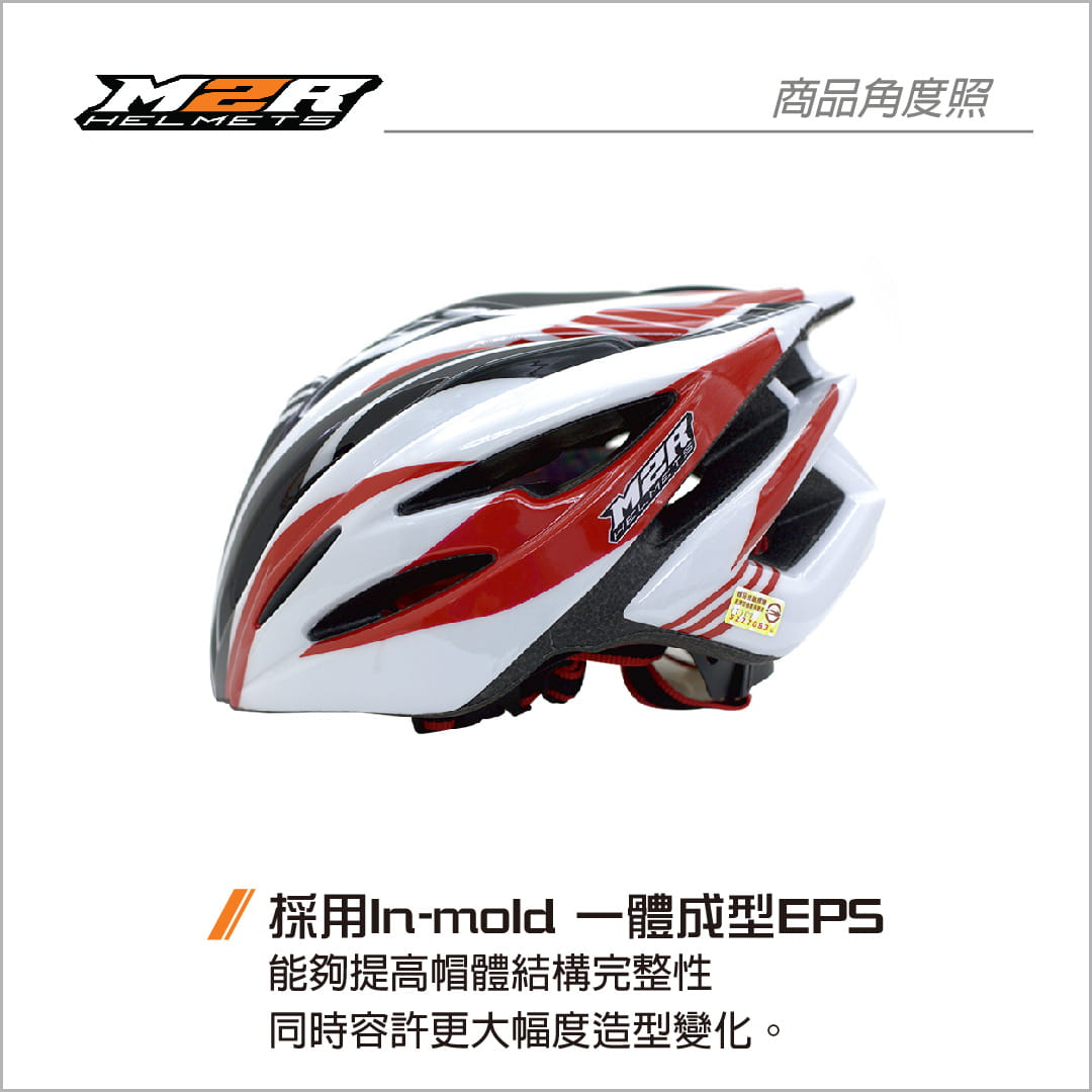 【路達自行車衣館】M2R 》MV12專業自行車安全帽 MV12-09-00 ★白紅 4
