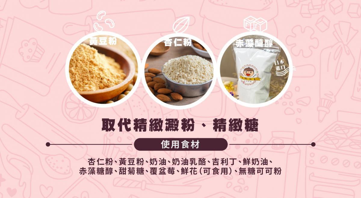 【甜野新星】【低碳4吋】心馨鮮花蛋糕 4