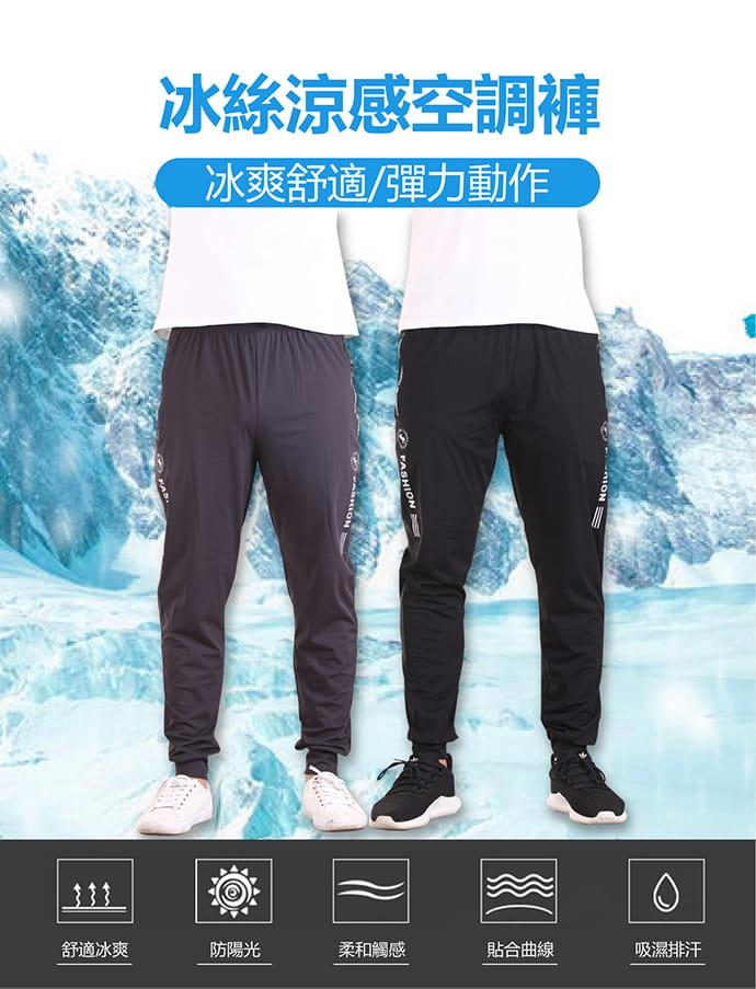 【CS衣舖】冰絲涼感冷凍褲四面彈力休閒縮口運動褲 1