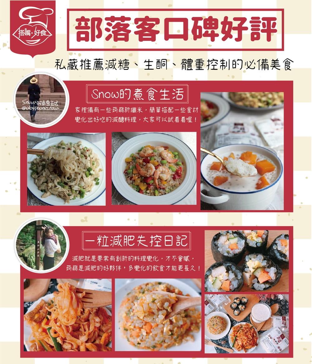 【搭嘴好食】低卡蒟蒻纖麵 輕食蒟蒻麵 6