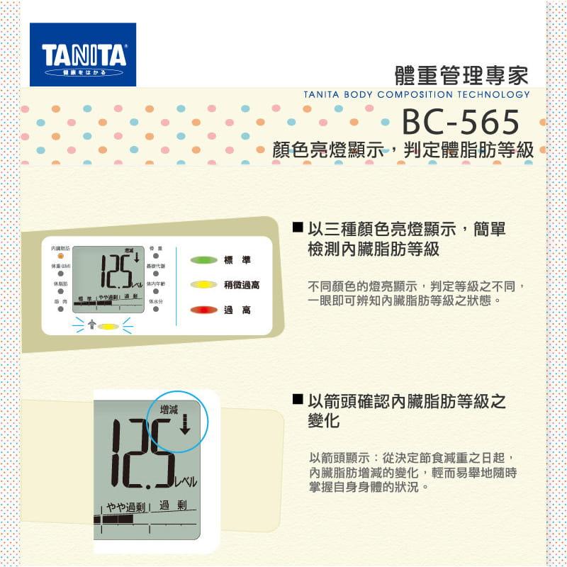 TANITA BC-565 自動顯示功能九合一體組成計 2