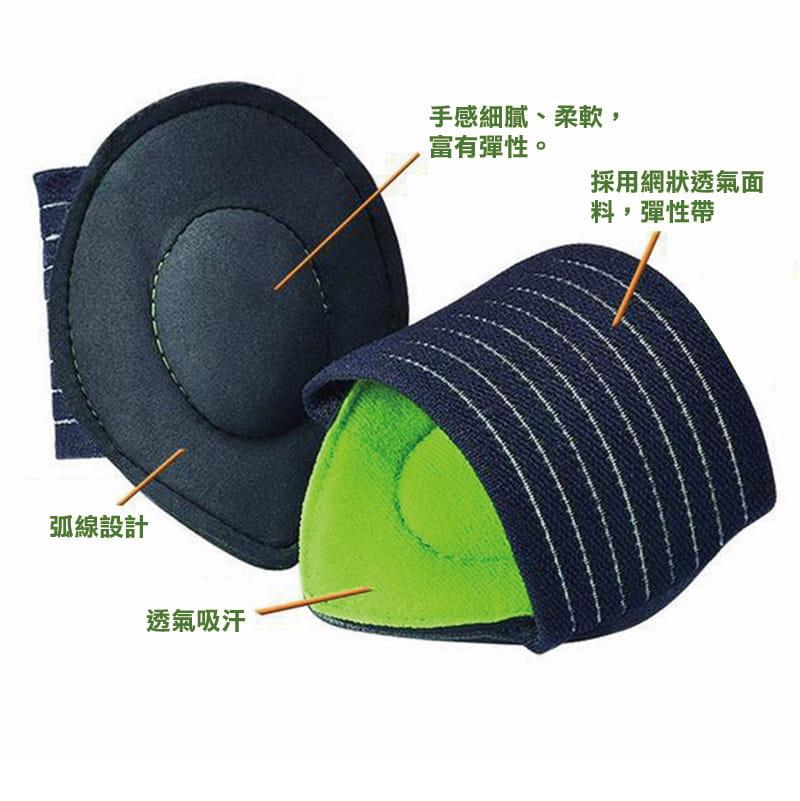 足體工學足弓減壓記憶墊(單支) 高足弓墊 2