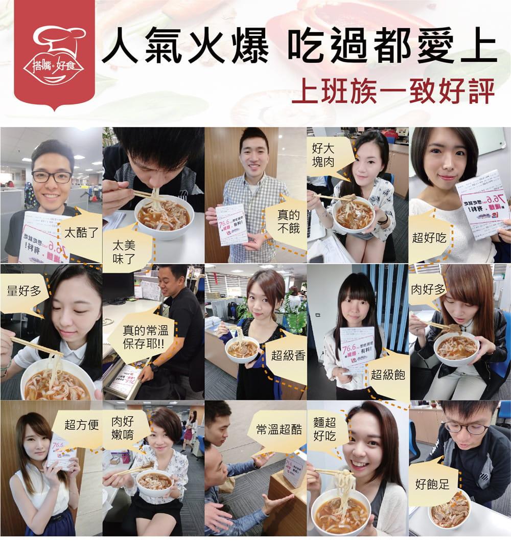 【搭嘴好食】低卡牛肉蒟蒻麵 700g (紅燒/精燉) 12