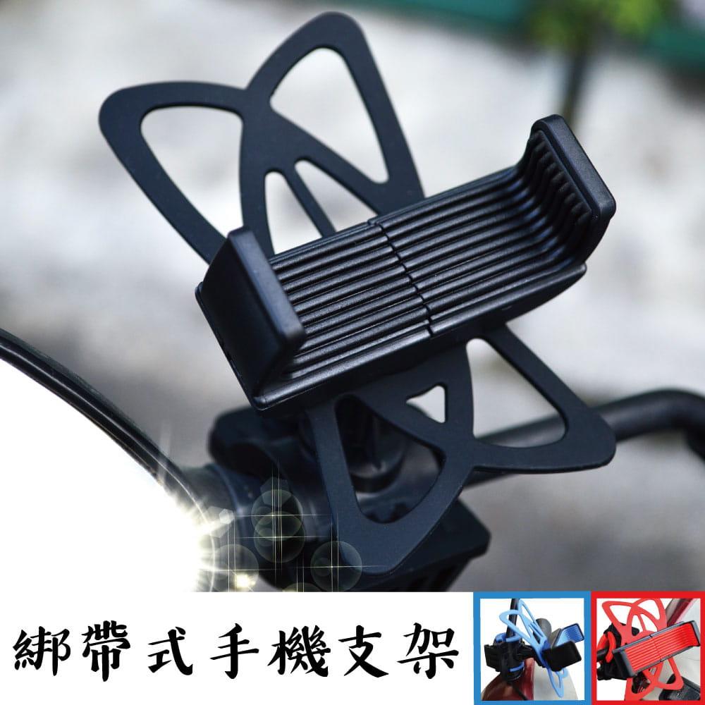 綁帶式手機支架 機車/自行車