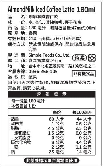 137堅果飲 180ml (3瓶1組) (7種口味) 11