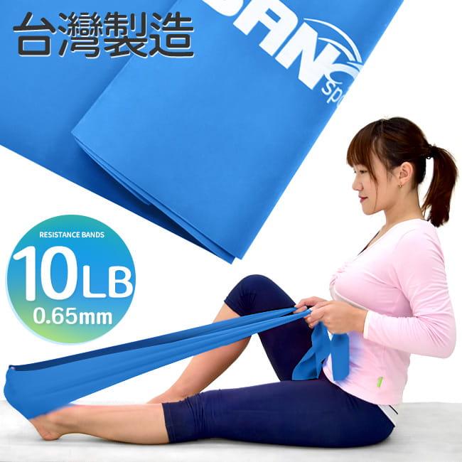 台灣製造10LB彼拉提斯帶   瑜珈帶彈力帶 0