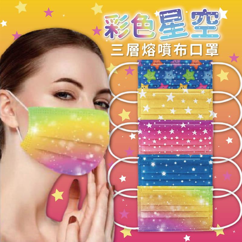 (現貨)彩色星空綜合款成人兒童口罩(50片/盒) SGS檢驗合格無偶氮色料及游離甲酫